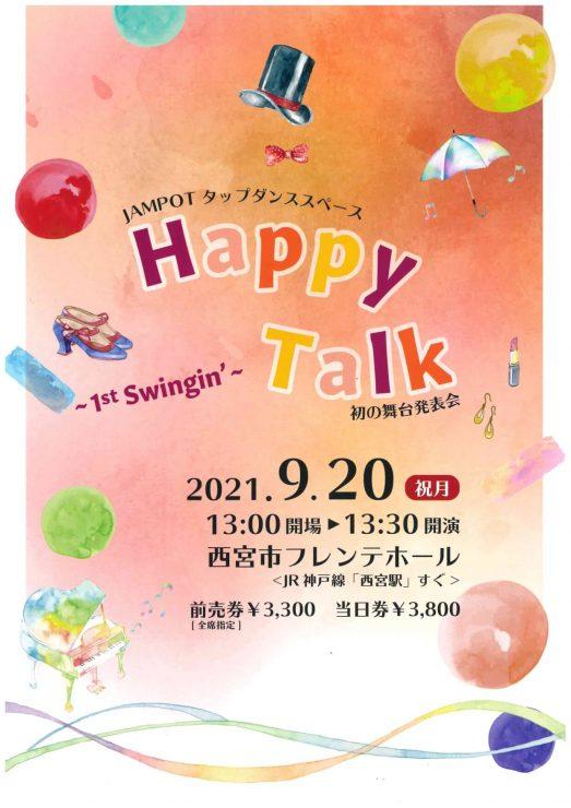 JAMPOTタップダンススペース Happy Talk ~1st Swingin'~ @ 西宮市フレンテホール