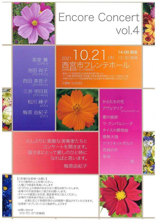 Encore Concert vol.4 @ 西宮市フレンテホール
