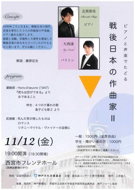 ピアノと声楽でたどる 戦後日本の作曲家Ⅱ @ 西宮市フレンテホール