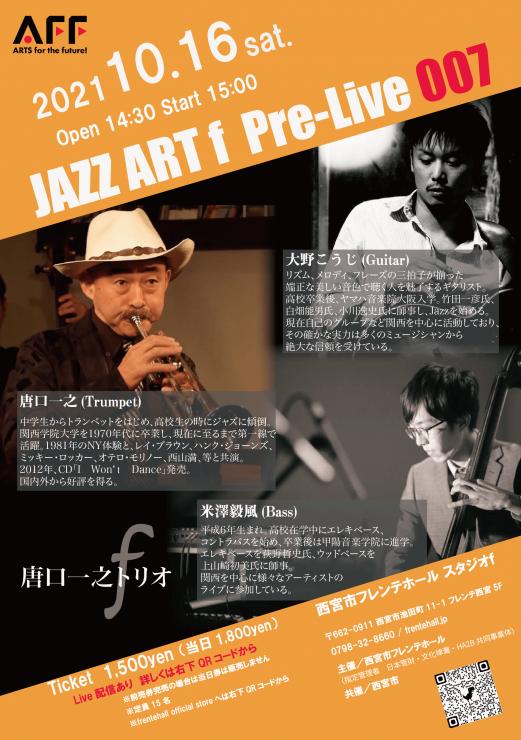 JAZZ ART f Pre-Live007 唐口一之トリオ @ 西宮市フレンテホール スタジオ f