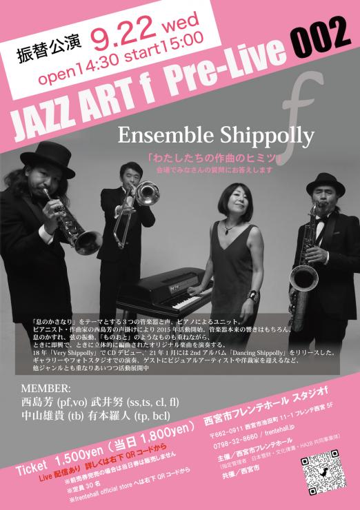 【振替公演】JAZZ ART f Pre-Live002 Ensemble Shippolly(アンサンブルシッポリー)