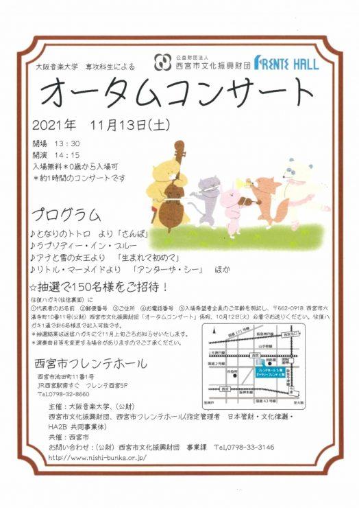 大阪音楽大学音楽専攻科生によるオータムコンサート @ 西宮市フレンテホール